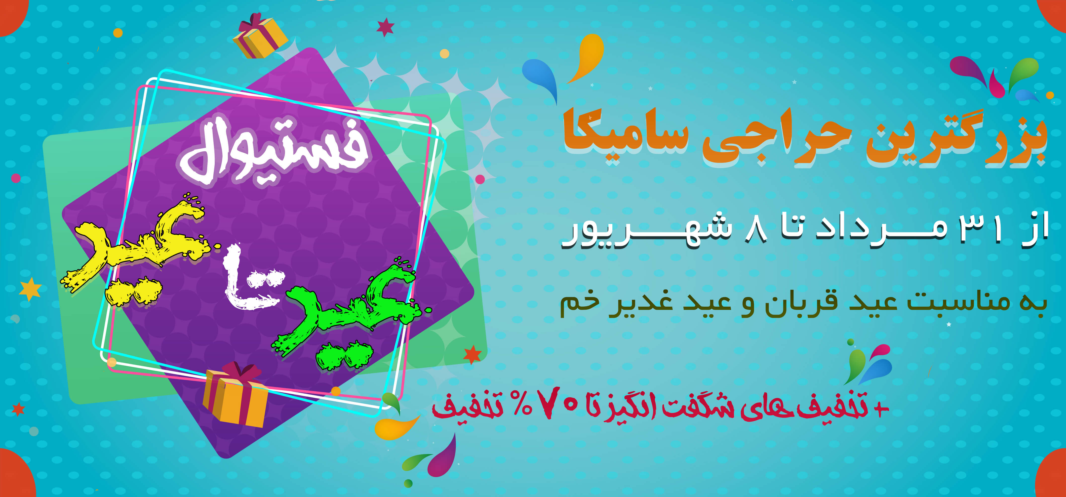 فستیوال فروش عید تا عید سامیکا