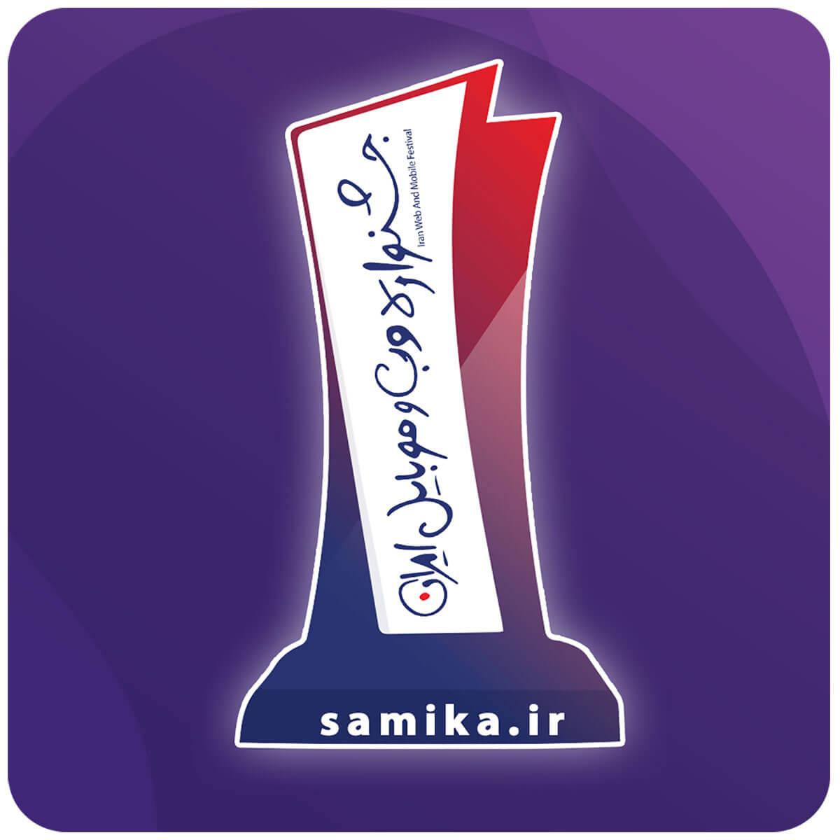 «سامیکا» در یازدهمین جشنواره وب و موبایل ایران