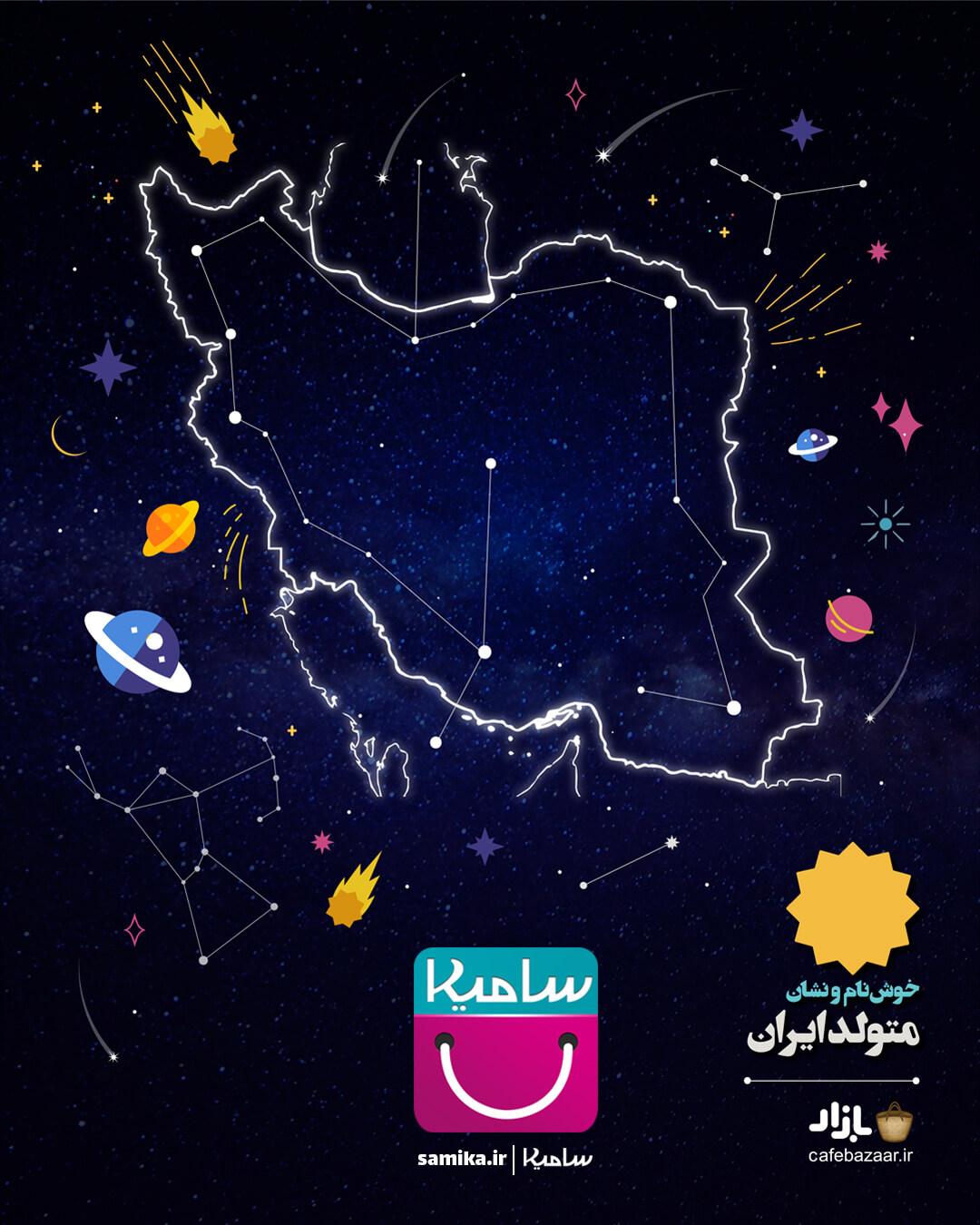 جشنواره خوشنام و نشان، متولد ایران