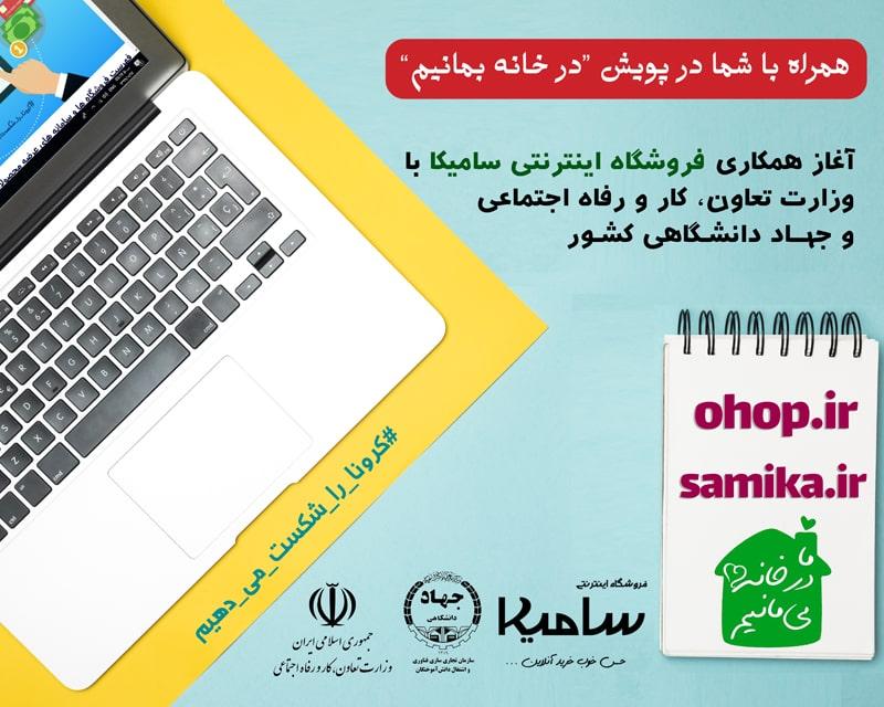 همکاری فروشگاه اینترنتی سامیکا با وزارت تعاون، کار و رفاه اجتماعی و جهاد دانشگاهی کشور