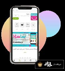 دانلود اپلیکیشن سامیکا از کافه بازار
