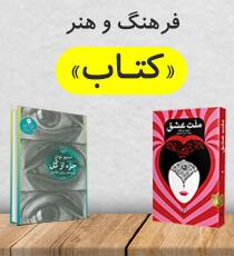 پرفروش ترین کتاب ها