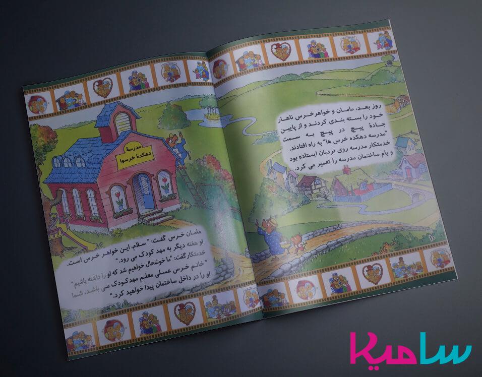 کتاب مصور رفتن به مدرسه