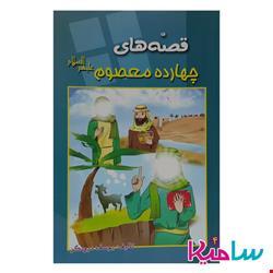 قصه های چهارده معصوم (ع)