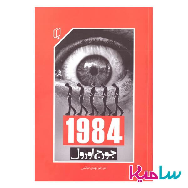 کتاب رمان 1984