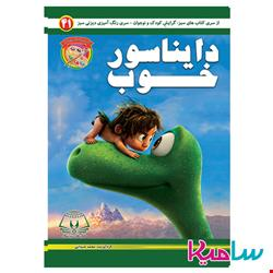 کتاب رنگ آمیزی دایناسور خوب