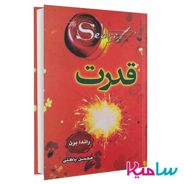 کتاب قدرت