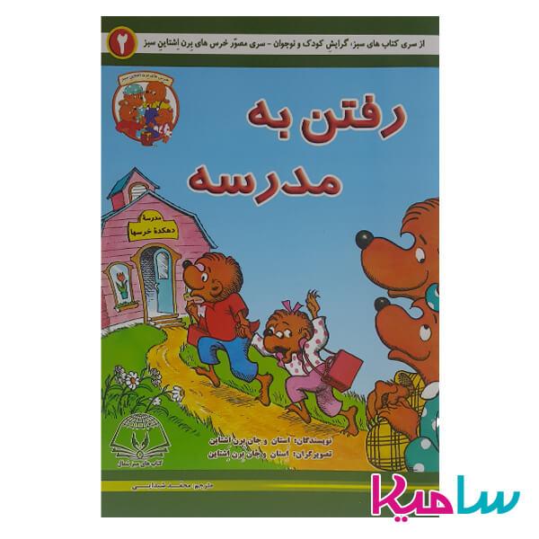 رفتن به مدرسه (از سری کتاب های مصور خرس های برن اشتاین)