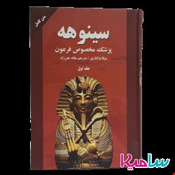 سینوهه پزشک مخصوص فرعون - دو جلدی