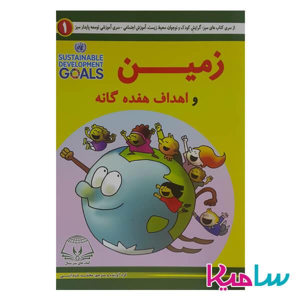 زمین و اهداف هفده گانه (از سری کتاب های آموزشی توسعه پایدار سبز)
