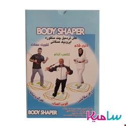 کش تردمیل چند منظوره ایروبیک Body shaper